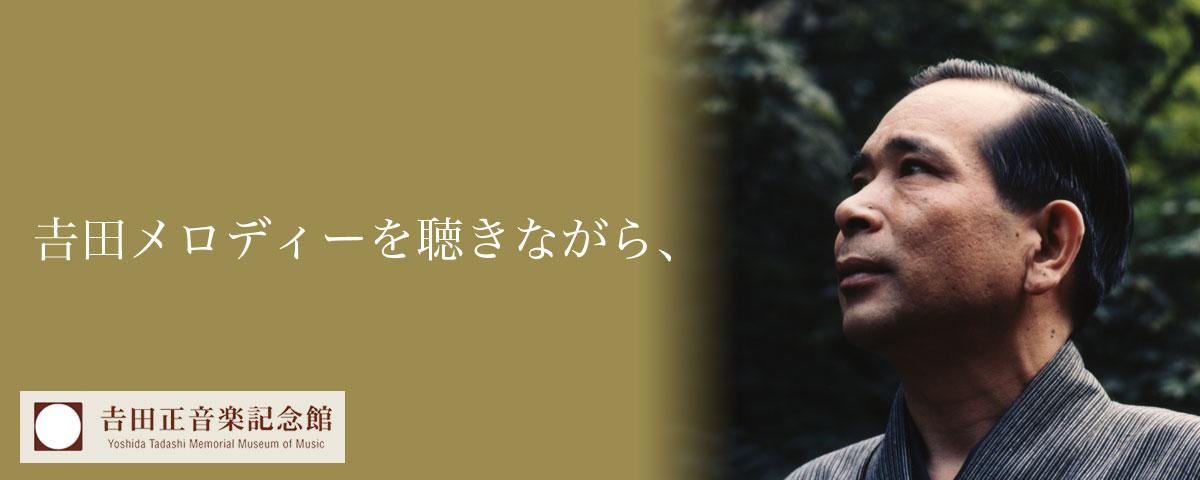 吉田正音楽記念館 [日立市]